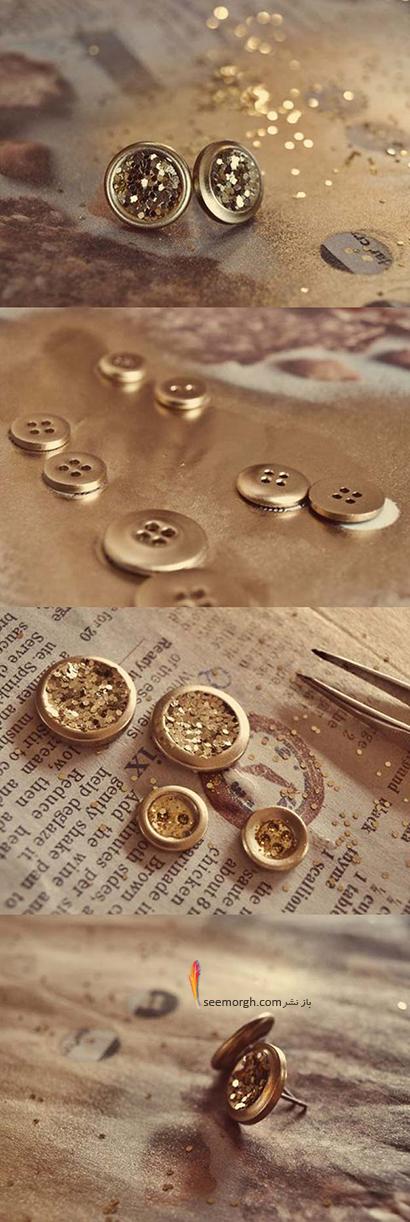آموزش درست کردن گوشواره دکمه ای اکلیلی,آموزش درست کردن 10 مدل گوشواره شیک با لوازمی که در خانه دارید