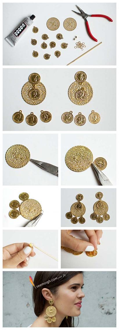 آموزش درست کردن گوشواره سکه ای,آموزش درست کردن 10 مدل گوشواره شیک با لوازمی که در خانه دارید