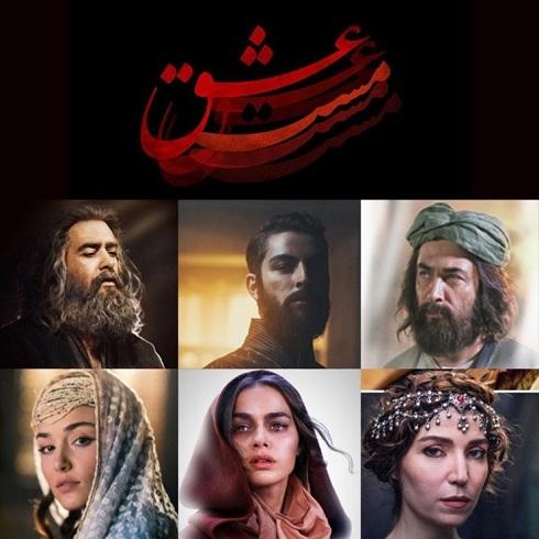 بازیگران ایرانی و ترکی در مست عشق