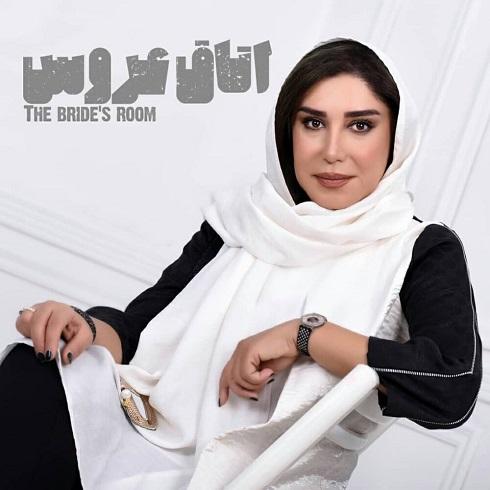 نسیم ادبی در تله تئاتر اتاق عروس