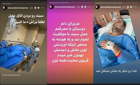 سپند امیر سلیمانی در بیمارستان
