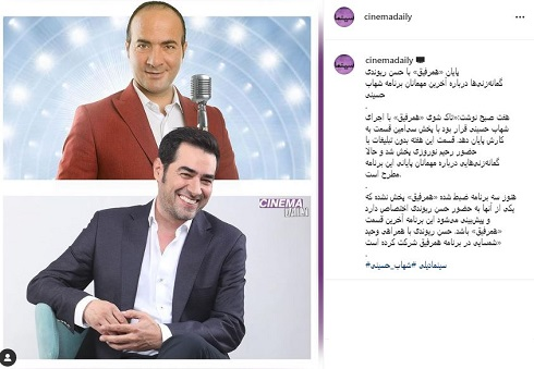 پایان همرفیق شهاب حسینی با حسن ریوندی؟ + عکس