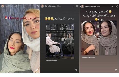 سانسور هانیه توسلی و شبنم فرشادجو در همرفیق