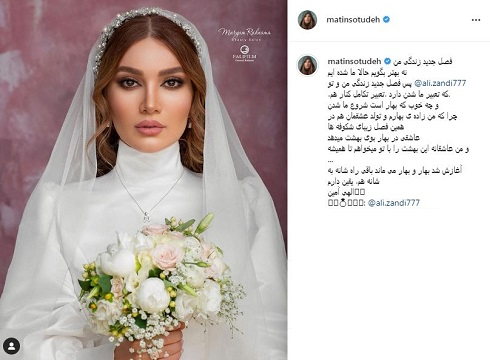 متین ستوده با لباس عروس