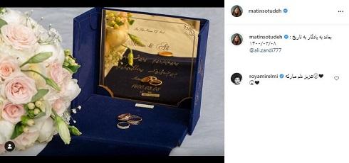 حلقه ازدواج متین ستوده و همسرش علی زندی