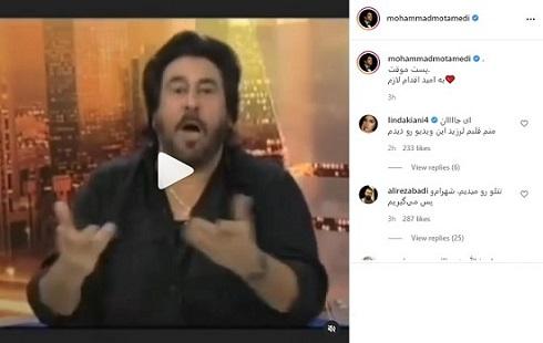 آیا شهرام شب پره به ایران باز میگردد؟ + عکس