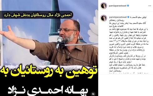 حمله تند پرویز پرستویی به توهین به روستائیان به بهانه احمدی نژاد! + عکس