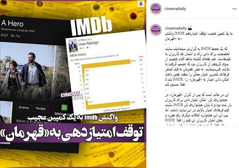 توقف امتیازدهی به قهرمان اصغر فرهادی در IMDB