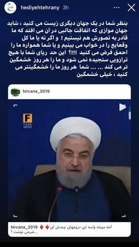 واکنش هدیه تهرانی به صحبت های حسن روحانی