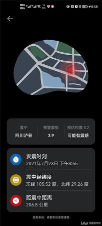 قابلیت جالب گوشی های هواوی برای هشدار وقوع زلزله