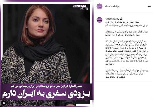سفر مهناز افشار به ایران