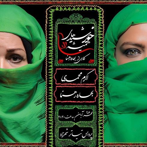 بهاره رهنما و اکرم محمدی روی پوستر خورشیدهای همیشه
