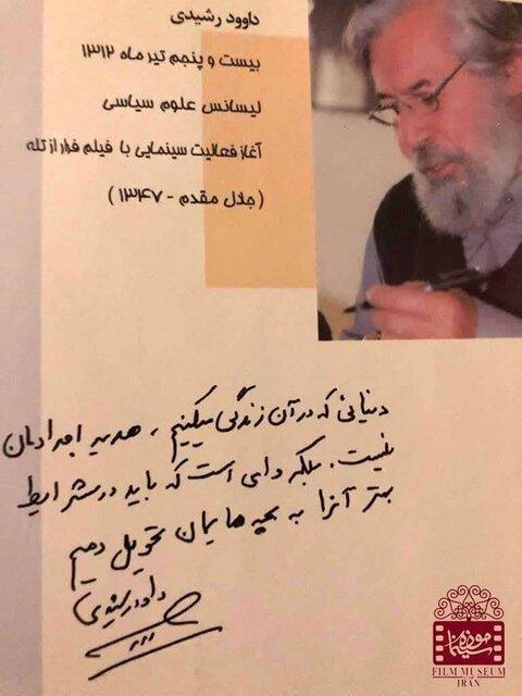 دست نوشته های مرحوم داوود رشیدی