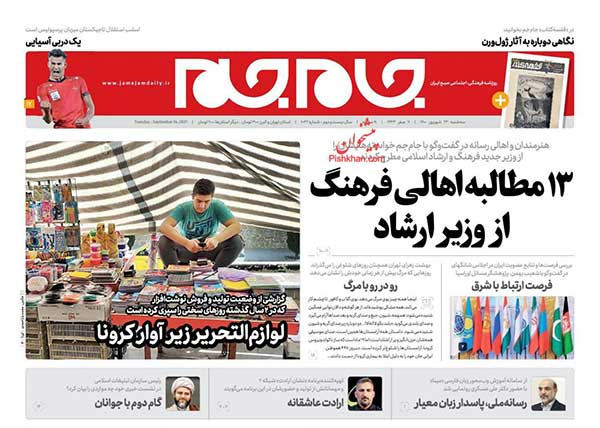 newspaper400062309.jpg