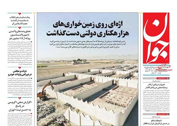 newspaper400062312.jpg