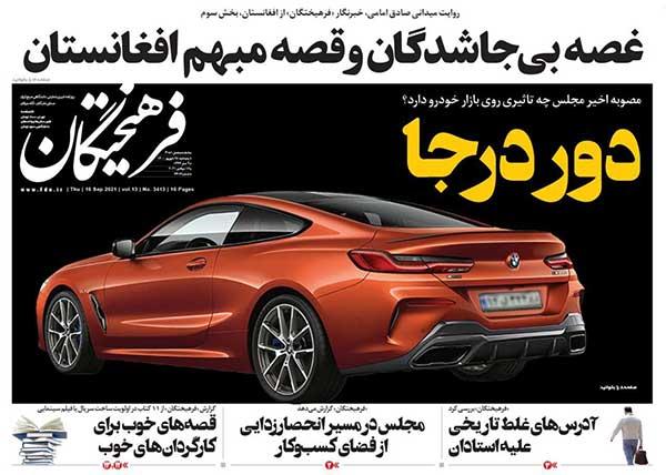 newspaper400062509.jpg