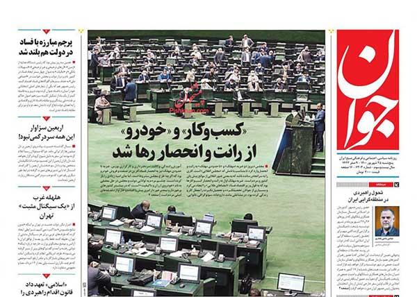 newspaper400062510.jpg