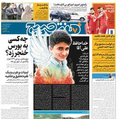 newspaper400070304.jpg