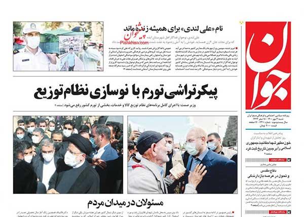 newspaper400070311.jpg