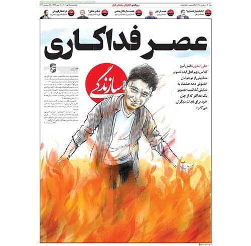 newspaper400070403.jpg