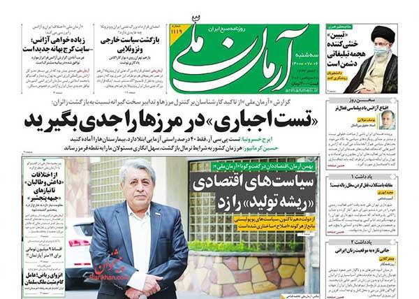 newspaper400070606.jpg