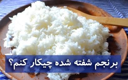 با برنج شفته چه کنیم؟,