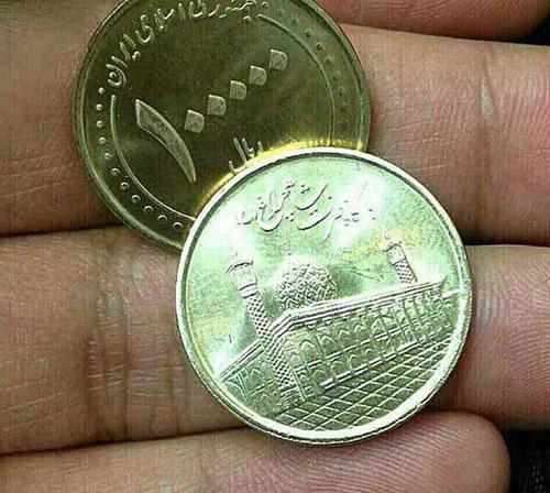 سکه ده هزار تومانی حقیقت دارد؟+ عکس