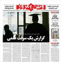 روزنامه های امروز 96/03/22