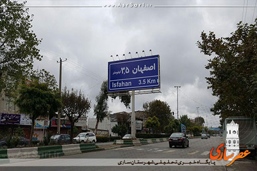 عکس: کاهش فاصله ساری - اصفهان