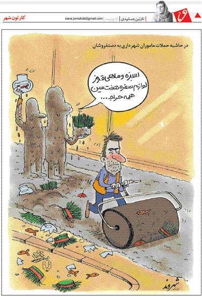 حمله ماموران شهرداری به دستفروشان
