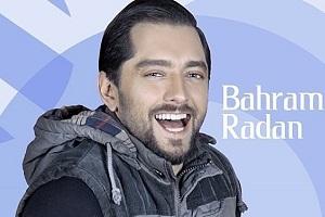 بهرام رادان خبر ازدواجش را علنی کرد!