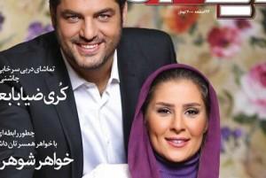 عکس آتلیه ای و جدید سام درخشانی و همسرش عسل