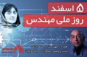 روز ملی مهندس با با برجسته ترین مهندسان ایرانی: از لیلا عراقیان تا...