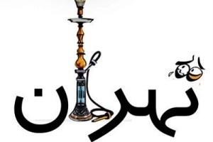 گرفتن مجوز قلیان کارتون روز: تلاش برای کنترل قلیان در تهران!