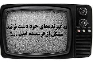 عجیب ترین قوانینی که در تلویزیون ایران وجود دارد و شما از آنها بی خبرید!!!