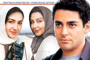 8 فیلم ایرانی که به عشق های نامتعارف پرداخته بودند: از عشق به مانکن تا ...
