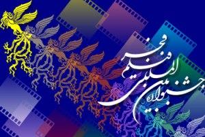 اسامی فیلم های بخش سودای سیمرغ سی و پنجمین جشنواره فیلم «فجر» اعلام شد