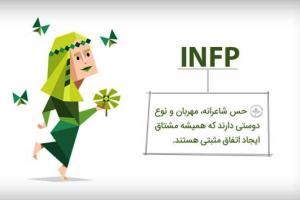 تیپ شخصیتی INFP