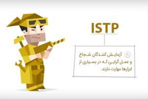 تیپ شخصیتی ISTP