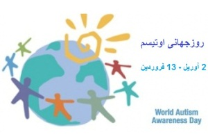روز جهانی اوتیسم