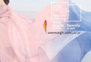 رنگ سال 2016 را موسسه پنتون اعلام کرد