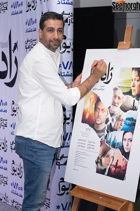 محمد نادری در اکران خصوصی زادبوم