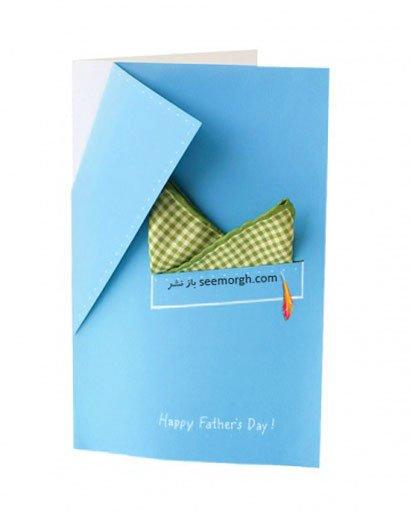 2 ایده برای کارت تبریک روز پدر + آموزش