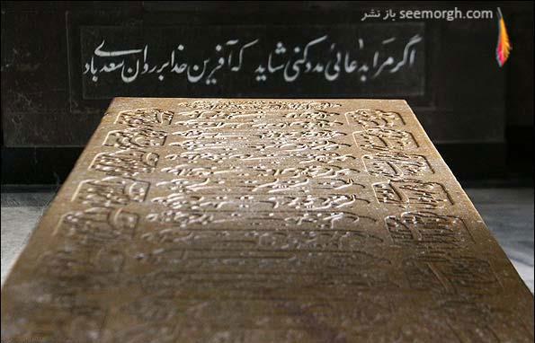 سنگ قبر سعدی