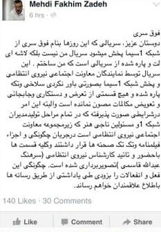 مهدی فخیم زاده در اینستاگرام
