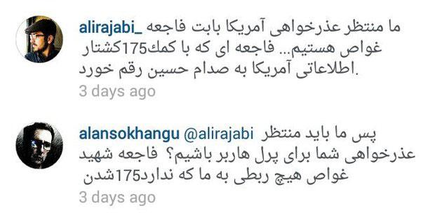 جواب عجیب آلن ایر به درخواست یک ایرانی! +عکس