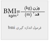 فرمول محاسبه BMI