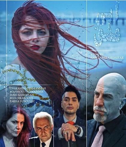 پوستر سریال آبی عشق