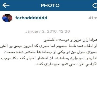 واکنش فرهاد مجیدی به آتش سوزی منزلش در امارات