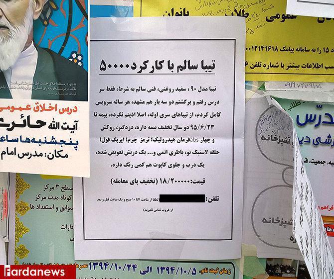 آگهی فروش خودرو یک روحانی